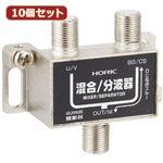 10個セット HORIC アンテナ混合/分波器 HAT-SP323BKX10