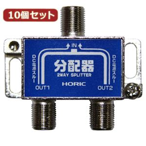 10個セットHORICアンテナ分配器HAT-2SP876X10