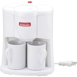 (まとめ)ソレアード2カップコーヒーメーカー240ml B2094574 B3094089【×2セット】