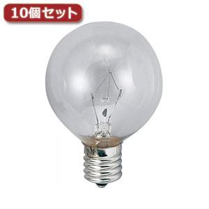 (まとめ)YAZAWA ベビーボール球 G50 E17 40W クリア10個セット G501740CX10【×2セット】