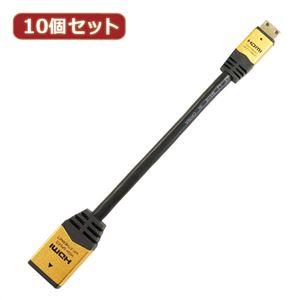 10個セットHORICHDMI-HDMIMINI変換アダプタ7cmゴールドHCFM07-331GDX10