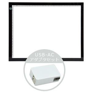 サンコーごくうす調光USBトレース台(A3)USB-ACアダプタセットULEDTSA3XUAC221