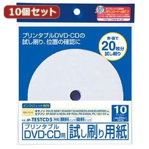 (まとめ)10個セットインクジェットプリンタブルCD-R試し刷り用紙 JP-TESTCD5X10【×2セット】