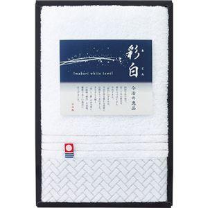 (まとめ)今治製タオル 彩白 フェイスタオル B3044109【×5セット】