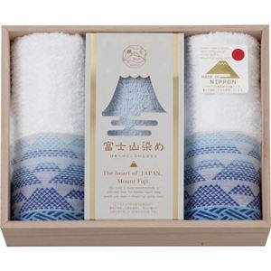 (まとめ)富士山染め フェイスタオル2P&ハンドタオル(木箱入) ブルー FJK4820 C7131598 B3078108【×2セット】