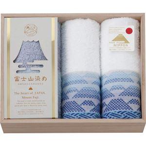 (まとめ)富士山染め フェイスタオル2P&ハンドタオル2P(木箱入) ブルー FJK4825 C7131610 B3095115【×2セット】