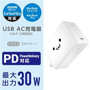 エレコムスマートフォン・タブレット用AC充電器/PD対応/30W/Type-C1ポート/ホワイトフェイスMPA-ACCP01WF