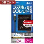 5個セット エアージェイ 新PSE対策 AC充電器forタブレット&スマホ 2.5mケーブルBK AKJ-PD725 BKX5