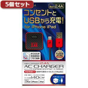 5個セット エアージェイ AC & USBライトニングケーブル1.4m CB MAJ-LPDX14CBX5