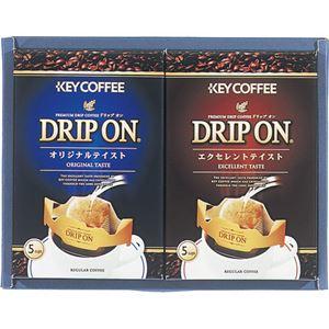 (まとめ) キーコーヒー ドリップオンギフト B3038048 B4040548【×3セット】