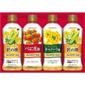 (まとめ)味の素 べに花油&バラエティオイルギフト C8257076【×2セット】