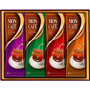 (まとめ)モンカフェドリップコーヒー詰合せB3087050B4088527【×2セット】