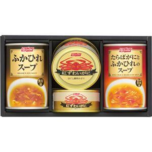ニッスイ かに缶ふかひれスープ缶ギフトセット C8264060