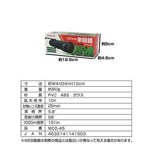 (まとめ)マクロス VIEWER 単眼鏡10×25 MCO-45【×2セット】