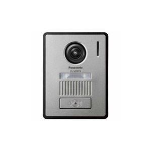Panasonic カメラ玄関子機 VL-VH573L-H