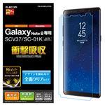 (まとめ)エレコム Galaxy Note 8/フルカバーフィルム/衝撃吸収/透明/光沢 PM-SCN8FLFPRG【×2セット】