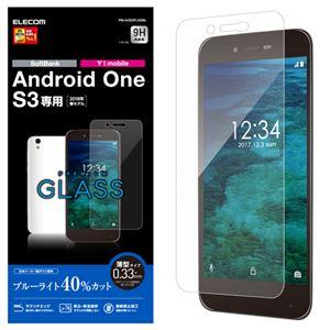 (まとめ)エレコム Android One S3/ガラスフィルム/0.33mm PM-AOS3FLGG【×2セット】