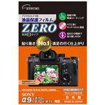 (まとめ)エツミ デジタルカメラ用液晶保護フィルムZERO SONY α9/α7S/α7R/α7対応 E-7357【×5セット】