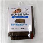 (まとめ)Labtex のび〜る枕カバー(チャコール) PLP-KC-CR【×5セット】