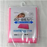 (まとめ)Labtex のび〜る枕カバー(ピンク) PLP-KC-PK【×5セット】