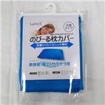 (まとめ)Labtex のび〜る枕カバー(スカイブルー) PLP-KC-SB【×5セット】