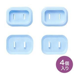 (まとめ)サンワサプライ プラグ安全カバー ブルー TAP-PSC1NBL【×5セット】