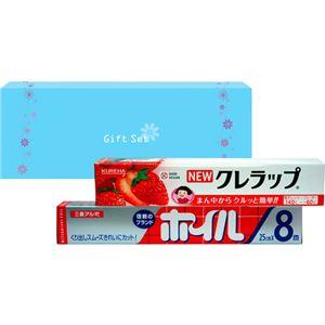 (まとめ)ラップ・ホイル キッチンセット B4037560【×5セット】