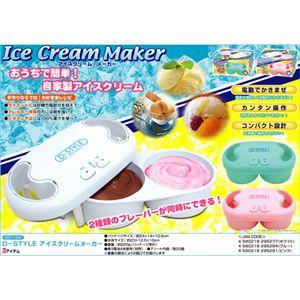 D-STYLE アイスクリームメーカー ブルー