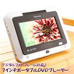 7インチTFT液晶搭載DVDプレーヤー DS-PP109(USB・MMCスロット付き)