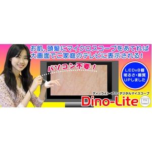 サンコー DinoLite Pro DigitalMicroscopeTV