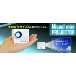 サンコー Miseal mini PROJECTOR ICUPRJ10