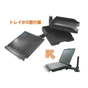 サンコー ノートパソコン用4軸式アーム改 MARMGUS10T-2