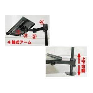 サンコー ノートパソコン用4軸式アーム改 MARMGUS10T-3