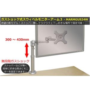 サンコー ガスショック式スウィベルモニターアーム3 MARMGUS24Wの写真