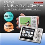 2.5インチデジタルビデオレコーダー│DVR-2100
