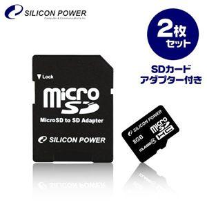 Silicon Power microSD 8GB 2枚セット SDカードアダプター付き