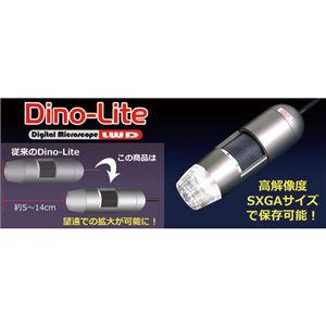 サンコー DinoLite Pro LWD DILITE50
