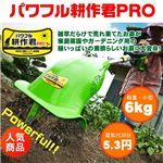 家庭用小型耕作機 パワフル耕作君【ガーデニング&農作業に】TU-070P 6kg