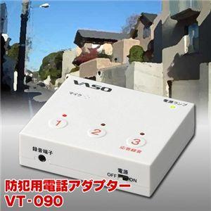 防犯用電話アダプター VT-090 - 拡大画像