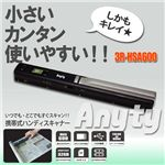 携帯式ハンディスキャナ Anyty(エニティ) 3R-HSA600