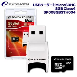 シリコンパワー USBリーダー付microSDHC 8GB Class4 SP008GBSTH004
