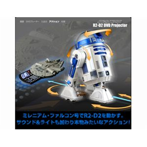 【NIKKO】STAR WARS(スターウォーズ) R2-D2型ラジコン機能付DVDプロジェクター
