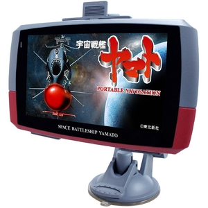 ポータブルナビゲーション宇宙戦艦ヤマト カーナビ RM-YA500 5インチワンセグ対応 【microSDHCカード 8GB 付き】 - 拡大画像