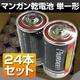マンガン乾電池 単一形 24本セット(2本×12パック)