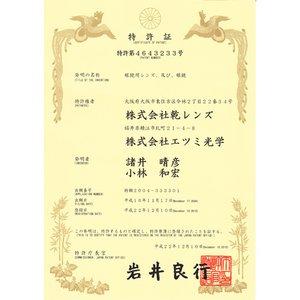 鯖江製 ヨシムラ ブルーライト対応PCメガネ レッド NCP-0149RD f04