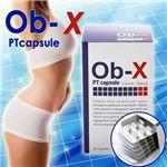 デキストリン配合ダイエットサポートサプリメント Ob-X PTカプセル 60粒