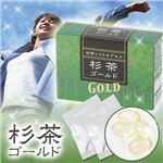杉茶ゴールド