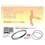 TWIST HULAHOOP (ツイストフラフープ)