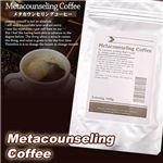 メタカウンセリングコーヒー(Metacounseling Coffee)