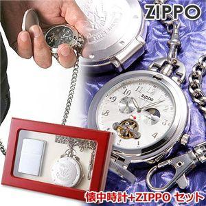 ZIPPO 懐中時計+ZIPPO セット TPC-31/シルバー - 拡大画像